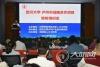 泸州与四川大学战略合作项目累计新增产值超10亿元