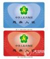 泸州龙马潭区推行第三代残疾人证 可免费乘公交