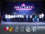 荔枝熟了合江火了!上万人打卡2019合江荔枝节开幕式