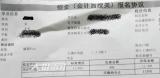 市民万元学费泸州恒企培训会计中途退款遭拒  律师:学校做法没问题