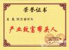 """泸州古蔺村民获""""2019年度神内基金农技推广奖""""称号"""