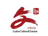 泸州文化和旅游形象标识入围作品公示