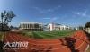 泸州将新建一批篮球场、足球场等体育设施  已获中央资金支持