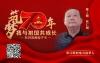 《筑梦70年 我与祖国共成长》第1期 | 遂宁杜仁明:涪江畔的电力追梦人