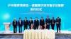 泸州牵手德国黑尔讷市 双方将在电动汽车等方面展开合作