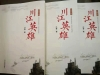 明日  泸州著名作家冰春携《川江英雄》签名赠书