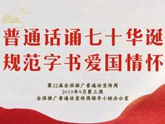 2019全国推广普通话公益宣传片