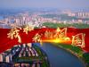 庆祝新中国成立70周年 泸州城管表白祖国