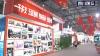 彭清华尹力柯尊平等省领导参观四川省庆祝新中国成立70周年大型成就展