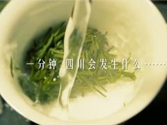 中国一分钟·四川篇