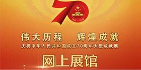 庆祝新中国成立70周年大型成就展网上