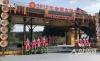 扭扁担、套鸭子……泸州市庆丰收活动举行