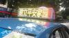 泸州1494辆出租车顶灯更换为彩屏  有动画效果