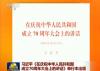 习近平《在庆祝中华人民共和国成立70周年大会上的讲话》单行本出版