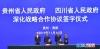 """四川省党政代表团前往贵州省考察学习 两省签署""""1+8""""系列合作协议"""