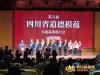 第六届四川省道德模范事迹巡讲报告会启动 51位道德模范13天巡讲21市州