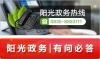 泸州:居民医保无法缴费  原是民政部门已缴纳