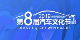 2019泸州电台汽车文化节
