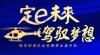 2019泸州电台汽车文化节户外大屏宣传片