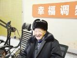 """传播党的好声音  泸州92岁""""广播爷爷""""圆梦电台"""