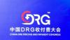 """泸州启动DRG收付费改革试点 看病 """"一口价"""""""
