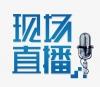 直播 | 解读省委十一届六次全会精神新闻发布会