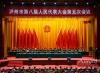 泸州市第八届人民代表大会第五次会议闭幕