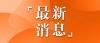 泸州市新冠肺炎疫情防控指挥部倡议书