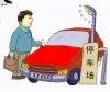 随身听|私家车日常预防工作这样做