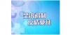 """四川疾控专家解读应对新型冠状病毒感染的肺炎疫情I级响应""""十个问题"""""""