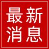 四川确诊新冠肺炎病例108例 泸州确诊5例