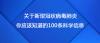 随身听|新冠肺炎科学知识100条(29-50)