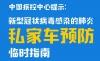 中国疾控中心提示:私家车预防(私家车预防篇)