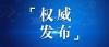 泸州市新冠肺炎疫情防控指挥部通告(第1号)