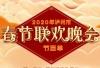 2020年泸州春晚完整节目单出炉