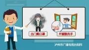 动画 | 预防新型冠状病毒肺炎,这些要点要记牢!