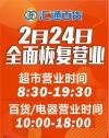 汇通百货2月24日(下周一)全面恢复营业!