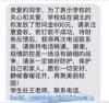四川一高校为379名湖北籍学生发放15万元慰问金