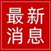 刘强:全面排查无症状感染者 防控不漏一人