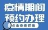 泸州公积金中心直属业务部推行预约服务