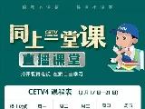 2月18日起 泸州科教频道(LZTV-3)将同步转播中国教育电视台直播课堂