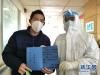 四川医疗队收到武汉康复患者的感谢信:致最可爱的人!