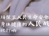 """重磅微视频:人民战""""疫"""""""