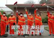 视频快闪  | 周末卫生大扫除泸州在行动