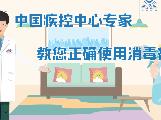 中国疾控中心专家教您正确使用消毒剂