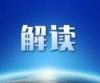 四川中小学公办、民办同步招生应该如何理解?解读来了