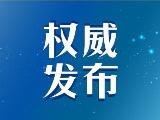 四川新增新型冠状病毒无症状感染者1例