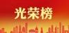 2019年度泸州拟命名市级文明单位(村镇等)名单来了