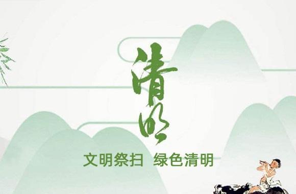 泸州发出倡议:文明祭扫、绿色清明