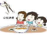 """餐�行�I推■�V使用""""公筷公勺"""",市民反�如何?"""
